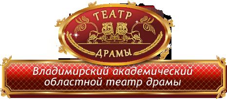 Владимирский академический областной драматический театр